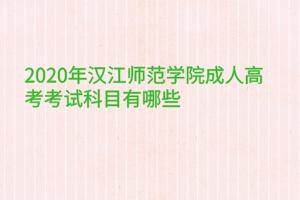 2020年汉江师范学院成人高考考试科目有哪些?