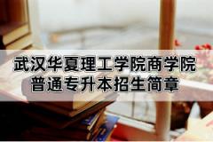 2020年武汉华夏理工学院商学院普通专升本招生简章已公布
