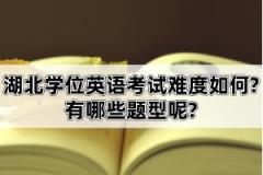 湖北学位英语考试难度如何?有哪些题型呢?