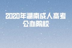 2020年湖南成人高考公办院校有哪些?