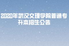 2020年武汉文理学院普通专升本招生公告