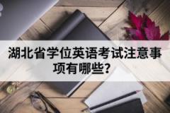 湖北省学位英语考试注意事项有哪些?