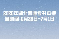 <b>2020年湖北普通专升本报名时间:6月28日-7月1日</b>