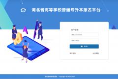 2020年湖北普通专升本考试【官方报名网址】