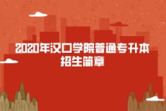 2020年汉口学院普通专升本招生简章