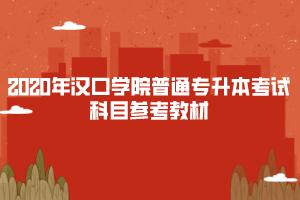 2020年汉口学院普通专升本考试科目参考教材