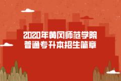 2020年黄冈师范学院普通专升本招生简章