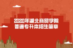 2020年湖北商贸学院普通专升本招生简章