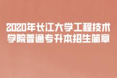 2020年长江大学工程技术学院普通专升本招生简章