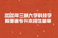 2020年三峡大学科技学院普通专升本招生简章