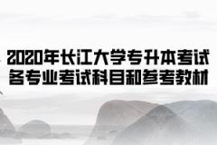 2020年长江大学普通专升本考试各专业考试科目和参考教材