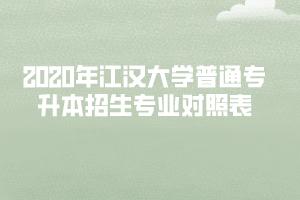 2020年江汉大学普通专升本招生专业对照表