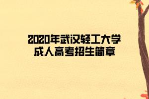 2020年武汉轻工大学成人高考招生简章