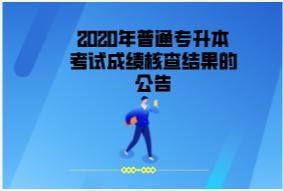 2020年汉江师范学院普通专升本考试成绩核查结果