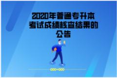 2020年汉口学院普通专升本考试成绩核查结果的公告