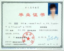 中南财经政法大学成教毕业证样本