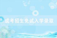 <b>2020年湖北省成人高考招生免试入学录取要求</b>