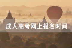 2020年武汉成人高考网上报名时间