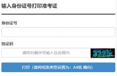 2020年荆州职业技术学院成教准考证打印时间
