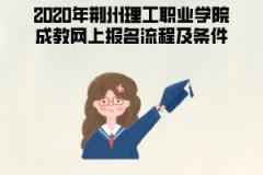2020年荆州理工职业学院成人教育网上报名流程及条件