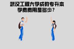 武汉工程大学成教专升本学费费用是多少?