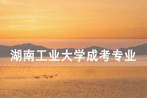2020年湖南工业大学成人高考招生专业