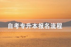 武汉轻工大学自考专升本报名流程