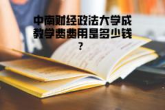 中南财经政法大学成教学费费用是多少钱?