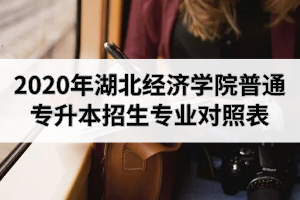 2020年湖北经济学院普通专升本招生专业对照表