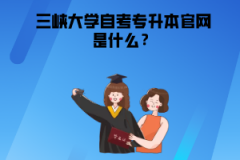 三峡大学自考专升本官网是什么?