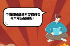 中南财经政法大学成教专升本可以包过吗?