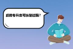 武汉大学成教专升本可以包过吗?
