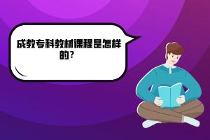 武汉纺织大学成教专科教材课程是怎样的