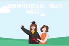 武汉工程大学自考专升本怎么样,可以几年拿证?
