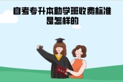 武汉大学自考专升本助学班收费标准是怎样的