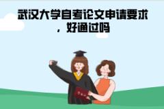 武汉大学自考论文申请要求,好通过吗