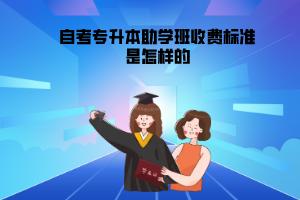 武汉理工大学自考专升本助学班收费标准是怎样的