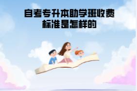 武汉纺织大学自考专升本助学班收费标准是怎样的