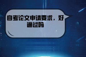 武汉纺织大学自考论文申请要求,好通过吗