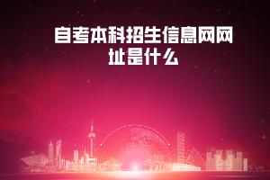 武汉纺织大学自考本科招生信息网网址是什么