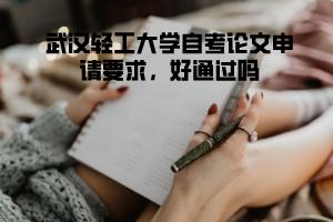 武汉轻工大学自考论文申请要求,好通过吗