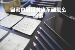 武汉大学自考本科证书查不到怎么回事