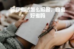 武汉理工大学自学考试怎么报名,自考好考吗