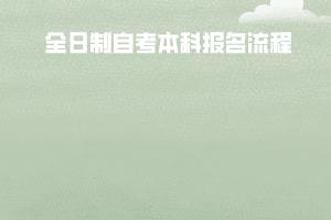 湖北中医药大学全日制自考本科报名流程