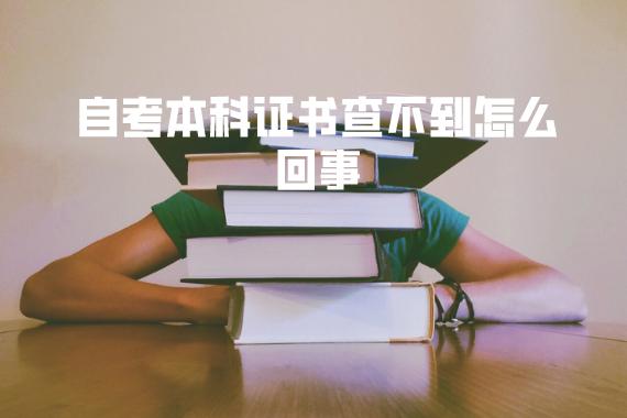 华中农业大学自考本科证书查不到怎么回事