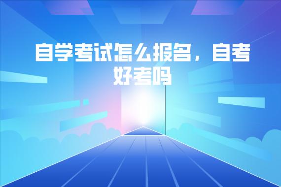 华中农业大学自学考试怎么报名,自考好考吗