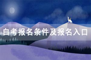 武汉科技大学自考报名条件及报名入口