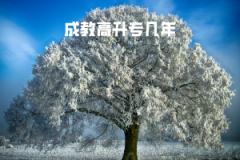 长江大学成教高升专几年