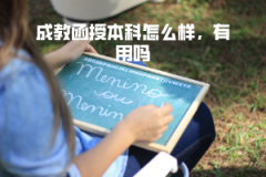武汉理工大学成教函授本科怎么样,有用吗