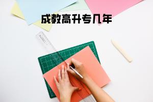 武汉科技大学成教高升专几年